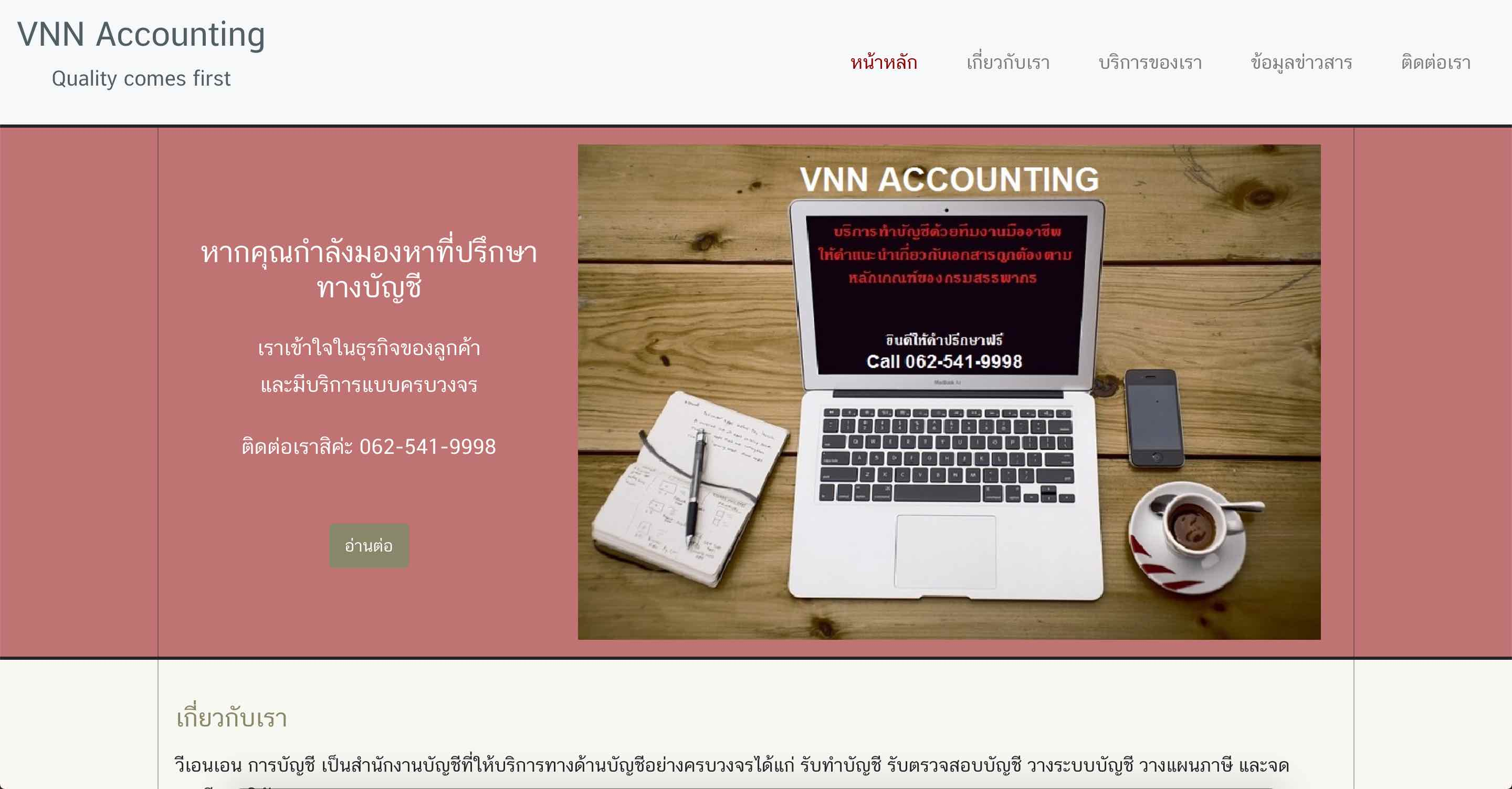 vnnaccounting.com website